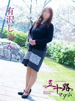 有沢じゅん | 五十路マダム神戸店(カサブランカグループ) - 神戸・三宮風俗