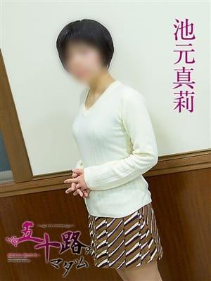 池元真莉|五十路マダム神戸店(カサブランカグループ) - 神戸・三宮風俗