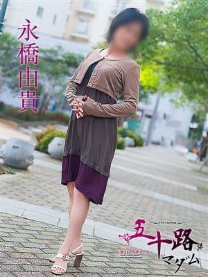 永橋由貴|五十路マダム神戸店(カサブランカグループ) - 神戸・三宮風俗