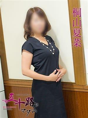 桐山夏菜(五十路マダム神戸店(カサブランカグループ))のプロフ写真1枚目