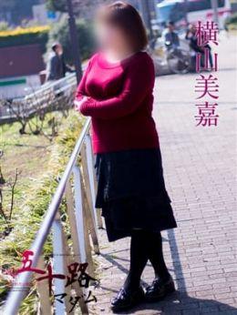 横山美嘉 | 五十路マダム神戸店(カサブランカグループ) - 神戸・三宮風俗