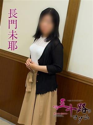 長門未耶|五十路マダム神戸店(カサブランカグループ) - 神戸・三宮風俗