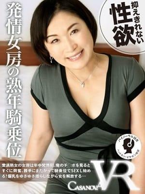 宮園とわ子|五十路マダム神戸店(カサブランカグループ) - 神戸・三宮風俗