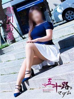 黒川玲菜 | 五十路マダム神戸店(カサブランカグループ) - 神戸・三宮風俗