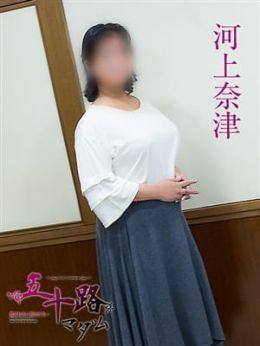 河上奈津 | 五十路マダム神戸店(カサブランカグループ) - 神戸・三宮風俗