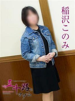 稲沢このみ | 五十路マダム神戸店(カサブランカグループ) - 神戸・三宮風俗