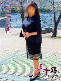 金澤実帆 | 五十路マダム神戸店(カサブランカグループ) - 神戸・三宮風俗