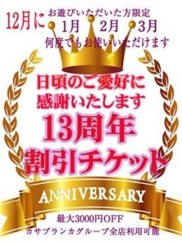 激アツ割引チケット♪ | 五十路マダム神戸店(カサブランカグループ) - 神戸・三宮風俗