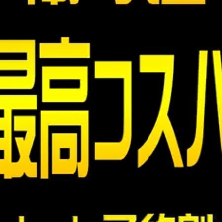 「コスパめっちゃいいんです(#^^#)」09/25(月) 15:36 | 五十路マダム神戸店(カサブランカグループ)のお得なニュース