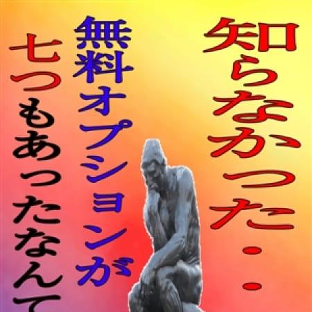 「いいんですかっ!?もれなく7つも!?」01/23(火) 01:55 | 五十路マダム神戸店(カサブランカグループ)のお得なニュース