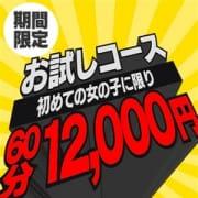 「60分コース爆誕!!」03/22(木) 18:00 | 五十路マダム神戸店(カサブランカグループ)のお得なニュース