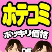 「◆楽ちんホテコミ◆」09/24(月) 14:00 | 五十路マダム神戸店(カサブランカグループ)のお得なニュース