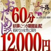 「60分コース爆誕!!」01/22(火) 15:20 | 五十路マダム神戸店(カサブランカグループ)のお得なニュース