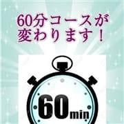 「60分コースが変わります!!」07/10(金) 16:02 | 五十路マダム神戸店(カサブランカグループ)のお得なニュース