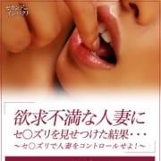 「■セ◯ズリ鑑賞コース■」11/20(火) 21:00   仙台人妻セカンドラバーズのお得なニュース