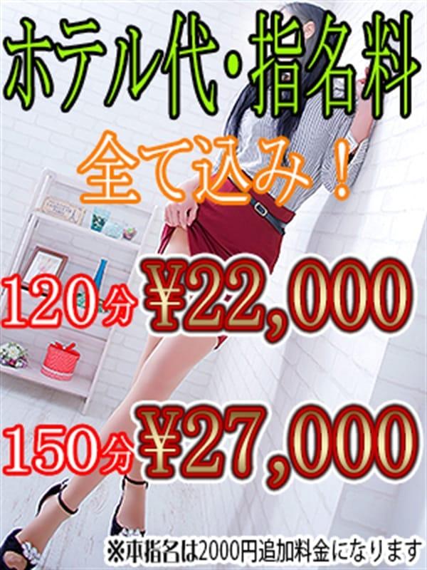 ホテル込みプラン【ホテ込100・130】