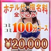 「ホテル代込み!20,000円!」06/22(金) 21:40   厚木デリヘル 恋妻のお得なニュース
