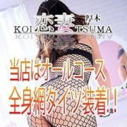 「60分から網タイツが!」08/20(月) 19:40 | 厚木デリヘル 恋妻のお得なニュース