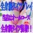 厚木デリヘル 恋妻の速報写真