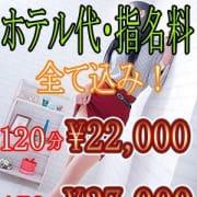 「ホテル代込みコミプラン!」07/14(火) 13:40   厚木デリヘル 恋妻のお得なニュース