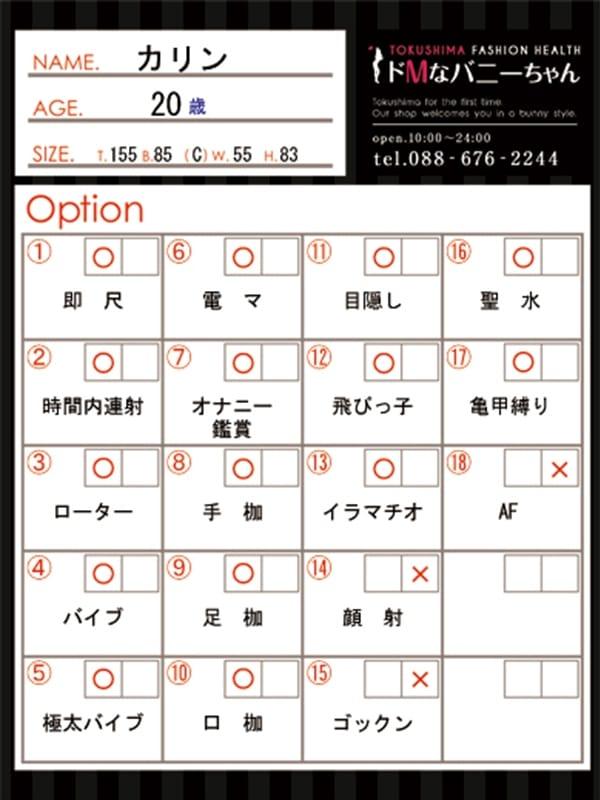 カリン(ドMなバニーちゃん徳島店)のプロフ写真6枚目