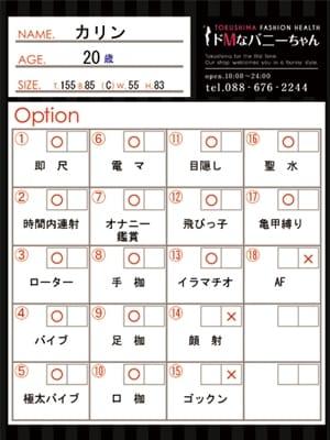 カリン(ドMなバニーちゃん徳島店)のプロフ写真7枚目