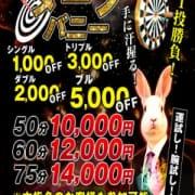 「■ダーツバニー」10/04(木) 15:28 | ドMなバニーちゃん徳島店のお得なニュース