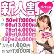 「■新人割」01/16(水) 20:30 | ドMなバニーちゃん徳島店のお得なニュース
