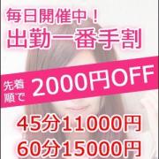 「毎日開催中!出勤一番手割!」 | ホテルでMEETUP 京都南店のお得なニュース