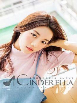 カラ | シンデレラ cinderella - 大津・雄琴風俗