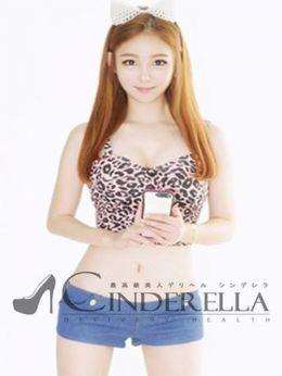 らら | シンデレラ cinderella - 大津・雄琴風俗