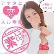 「団体様だと9,000円!!?」08/15(土) 04:57 | 素人ファクトリーのお得なニュース