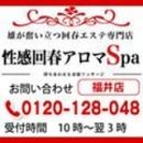 福井の20代,30代,40代,50代が集う人妻倶楽部