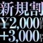 福井の20代,30代,40代,50代が集う人妻倶楽部の速報写真