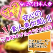 「フリーがお得です!必ずご満足!」08/09(木) 13:02 | 妻魅喰のお得なニュース