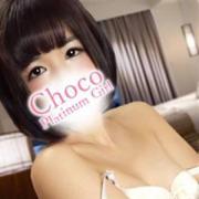 チョコ|Platinum Girl - いわき風俗