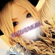 えま|Platinum Girl