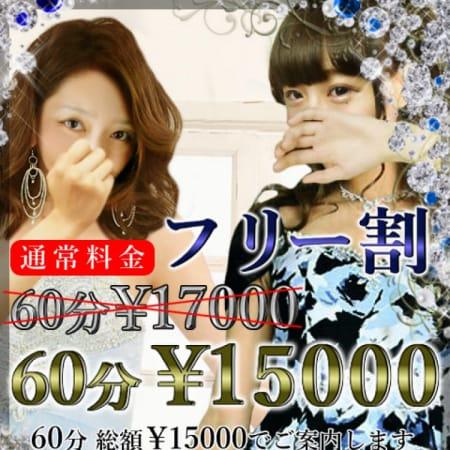 「フリー割 おススメキャストを自信持ってお届けいたします」02/23(金) 18:31 | Platinum Girlのお得なニュース