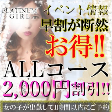 「出勤から1時間が熱い!!出勤時間要チェック☆」02/23(金) 18:30 | Platinum Girlのお得なニュース