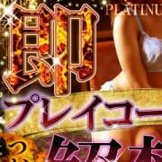 「遂に解禁!!即プレイコース!!会ってすぐ即尺☆」12/14(土) 15:42   Platinum Girlのお得なニュース
