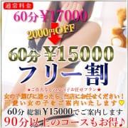 「フリーでもエロさ可愛さ100%でお届け☆」12/14(土) 15:42   Platinum Girlのお得なニュース