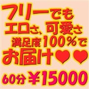 「フリーでもエロさ可愛さ100%でお届け☆」01/22(金) 20:05 | Platinum Girlのお得なニュース