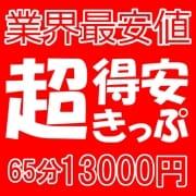 「【業界最安値】超得安きっぷ65分13000円☆」01/22(金) 20:25 | Platinum Girlのお得なニュース
