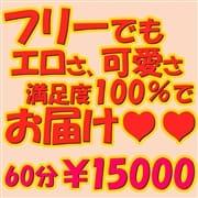 フリーでもエロさ可愛さ100%でお届け☆|Platinum Girl