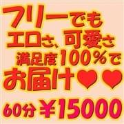 「フリーでもエロさ可愛さ100%でお届け☆」10/18(月) 10:55   Platinum Girlのお得なニュース