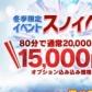 よかろうもん本店 求人30万円入店保証の速報写真