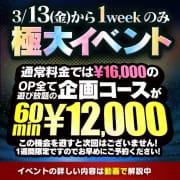 「大好評に継続決定!!」04/19(日) 19:58   よかろうもん本店 素人専門店のお得なニュース