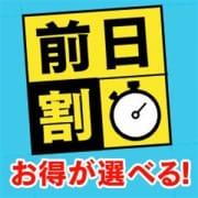 「前日・早割り特典!!」11/06(金) 12:47   よかろうもん本店 素人専門店のお得なニュース