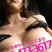 「❤超得フリーイベント開催中❤  KOKUMARO」12/10(月) 20:51 | 激安/出張/巨乳・爆乳専門おっぱいデリヘル「こくまろ」のお得なニュース