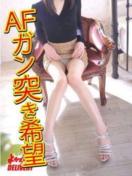 ひびきアナルで感じるお姉さん | 即でよかろうもん シャワー必須のお店 - 福岡市・博多風俗